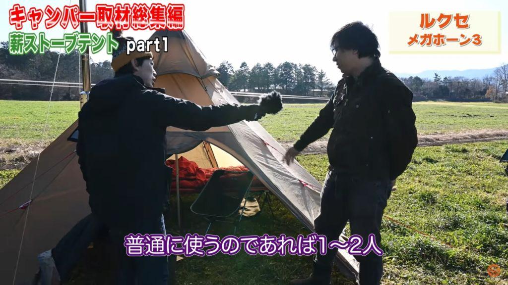おすすめテント7:【ルクセ】メガホーン3