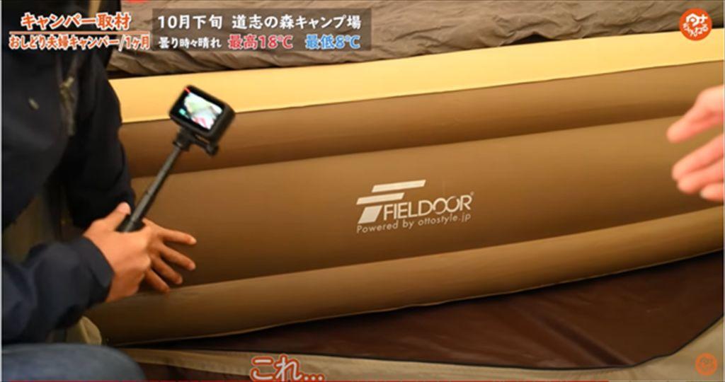 エアーベッド:FIELDOOR 電動ポンプ内蔵 エアーベッド