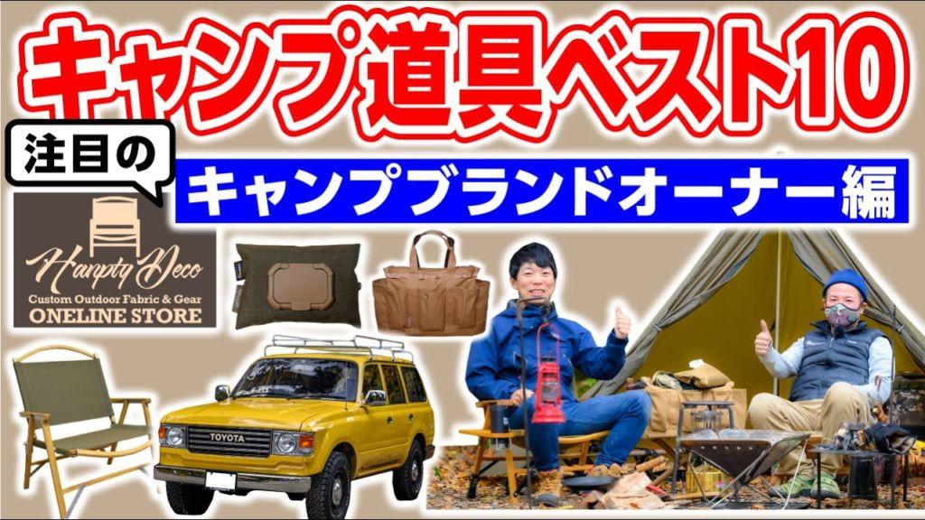 アイキャッチ ガレージブランド品満載!キャンプブランド『Hanpty Deco』オーナーが選ぶ、こだわりのキャンプ道具ベスト10