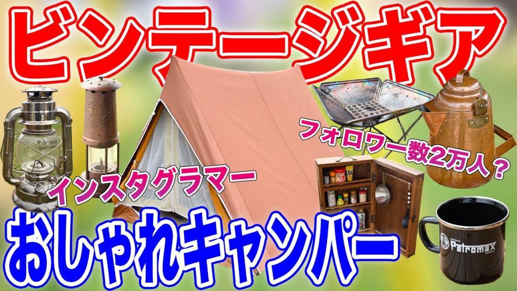 アイキャッチ 【おしゃれキャンパーさんのキャンプ道具紹介】ヴィンテージランタンにDIYキャンプギア!野鳥の会のブーツも登場