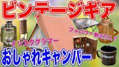 【おしゃれインスタグラマーのキャンプ道具紹介】ヴィンテージランタンにDIYキャンプギア!野鳥の会のブーツも登場