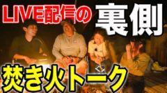 【生配信の裏側】outsibeBase北軽井沢🏕ケンさん×YouTuber キャンプトーク