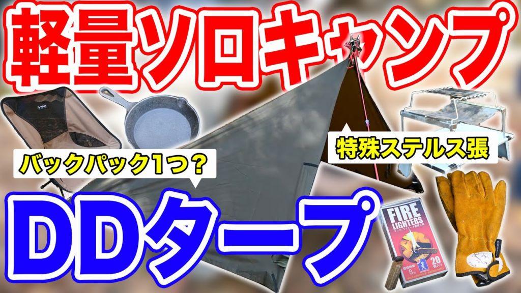 アイキャッチ 【ソロキャンプ道具】バックパック1つで軽量装備