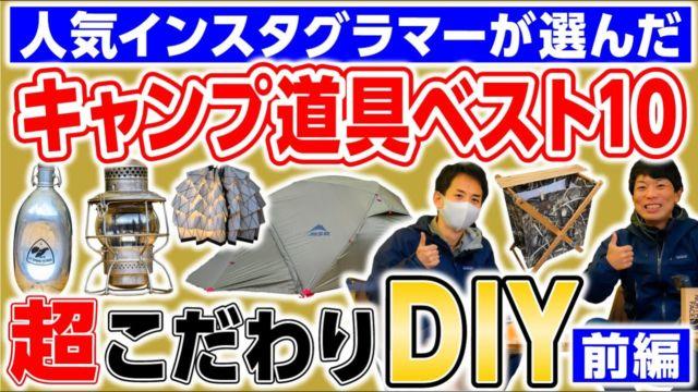 アイキャッチ キャンプ系インスタグラマーしょうさんのキャンプ道具ベスト10!