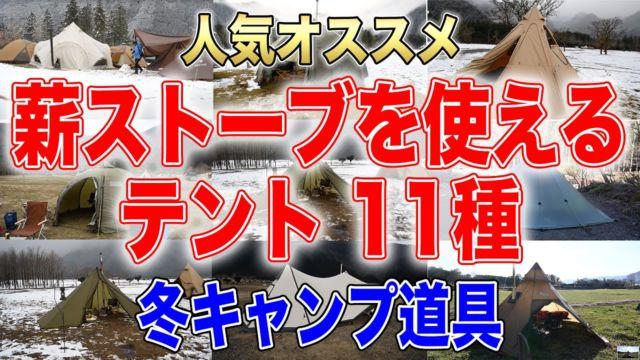 アイキャッチ 冬キャンプに必見!薪ストーブを使えるテント11種を厳選!!