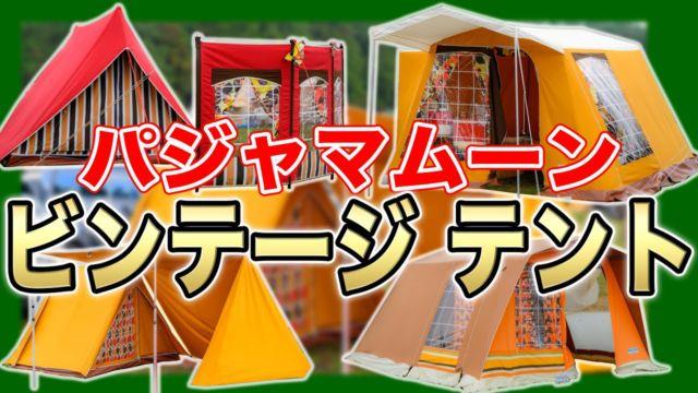 アイキャッチ パジャマムーンのイベント取材!個性的でお洒落なレトロテントとキャンプギアをご紹介!