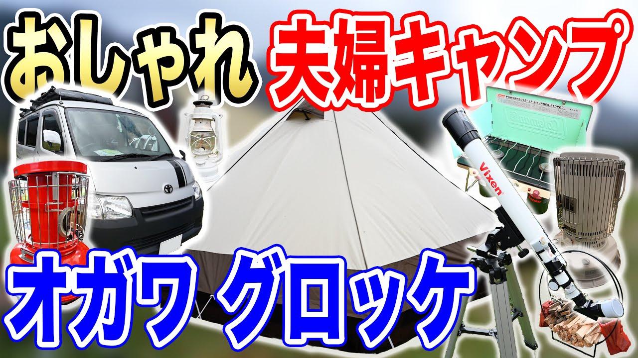 アイキャッチ 自作レモンサワーや天体望遠鏡でこだわりのキャンプスタイルを楽しむ夫婦キャンパーさん
