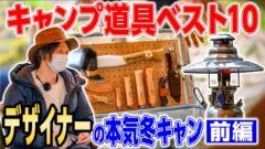 【キャンプ道具ベスト10】デザイナーBeckさんのおしゃれ冬キャンプ道具紹介【前編】