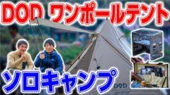 軽量装備ツーリングキャンパーさんのキャンプ道具紹介!DODワンポールテントやタナックスのバッグが登場