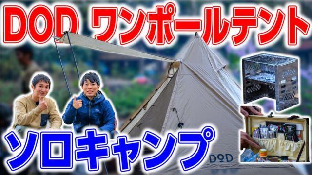 アイキャッチ ツーリング用のテントやバッグが登場!軽量装備のキャンパーさん