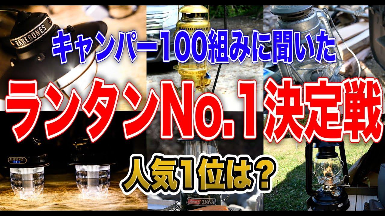 【ランタンNo.1決定戦!!】キャンパーさん100組に聞いたランタンベスト4を紹介