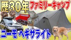 歴30年大ベテランキャンパーさんのキャンプ道具紹介!プライベートでも仕事でもキャンプです