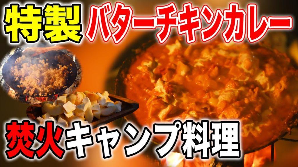 アイキャッチ 【キャンプ料理】大反響だったタナ特製チキンバターカレー!簡単すぎる桃のおつまみも!?