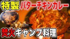 【キャンプ料理】大反響だったタナ特製チキンバターカレー!簡単すぎる桃のおつまみも!?