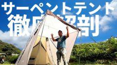 UJACKのサーペントテントを徹底解剖!組み立て・耐水実験からメリット・デメリットまで【テントバカ】