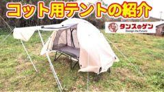 タンスのゲンのコット用テントを徹底レビュー!ハイ・ローどちらのコットも取付OKです【テントバカ】