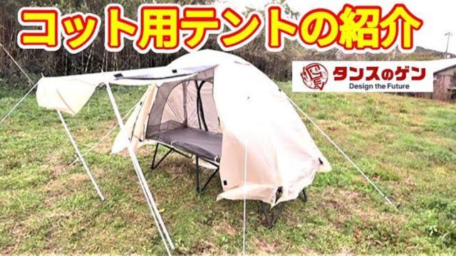 タンスのゲン コット用テント