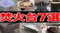 【焚き火台総集編PART2】人気焚き火台が7種登場🏕ベルモント・モンベルなど