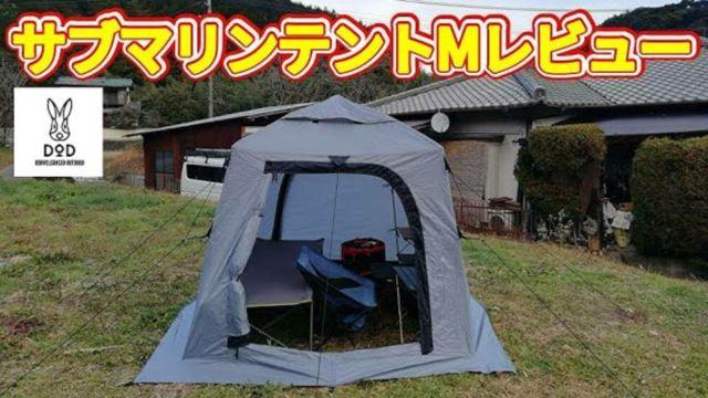 アイキャッチ 【テントバカ】ベストな広さのワンタッチテント!DODのサブマリンテントMをレビュー