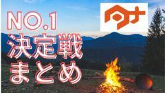 【No.1決定戦まとめ】キャンプテーブル/チェア・ランタン・焚き火台おすすめ道具
