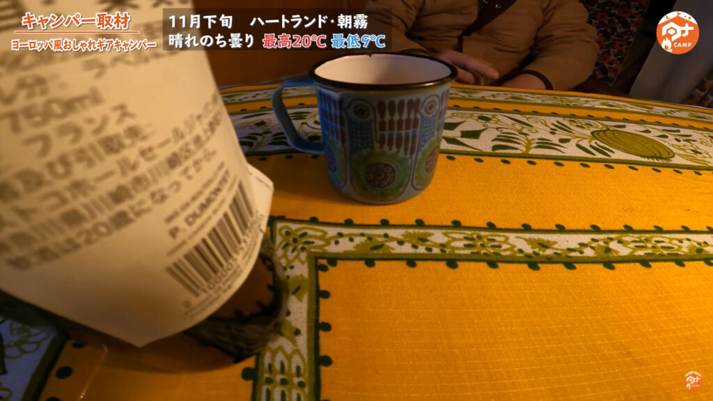 マグカップ :【フィネル】