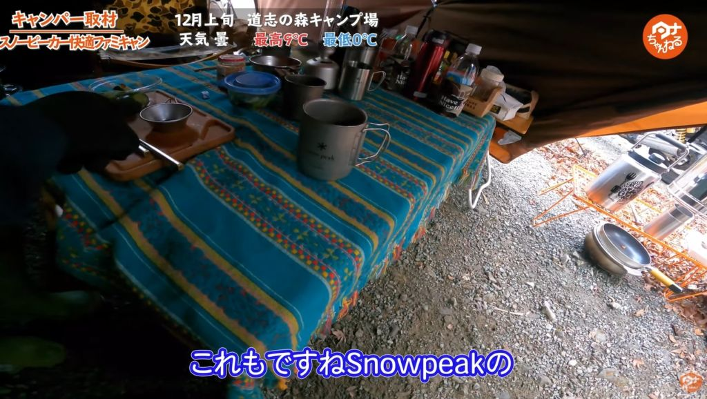 シェラカップ:【SnowPeak】