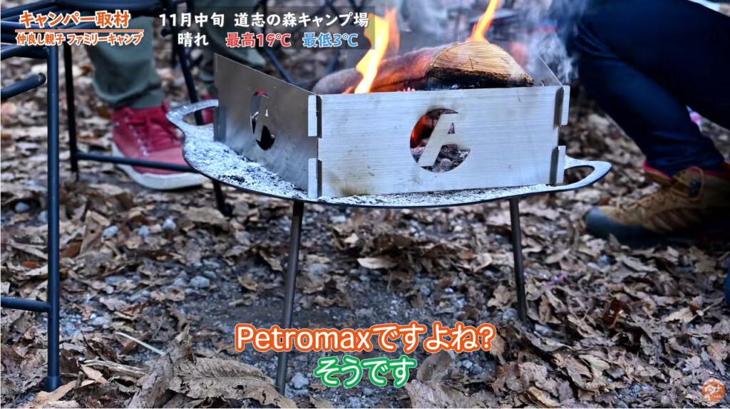 焚き火台:【Petromax】ファイヤーボウル