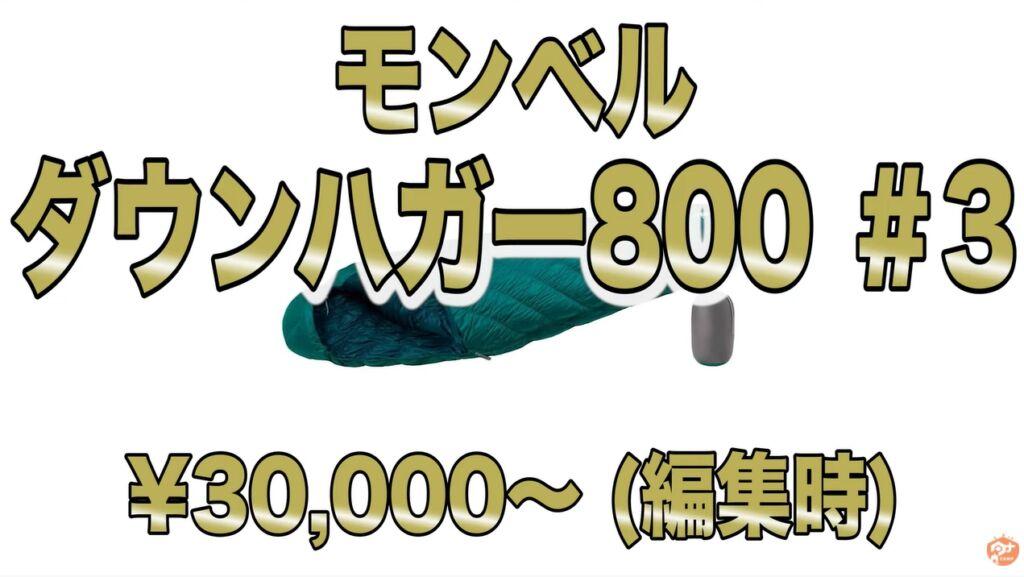 冬の寝袋5:【モンベル】ダウンハガー800 #3