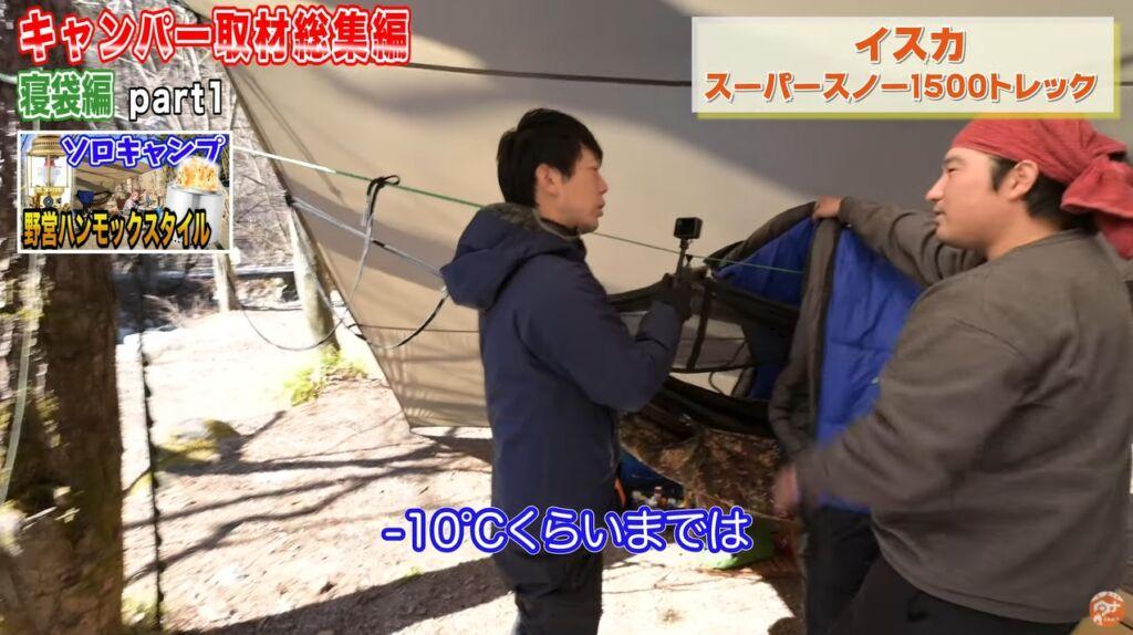冬の寝袋8:【イスカ】スーパースノー1500トレック