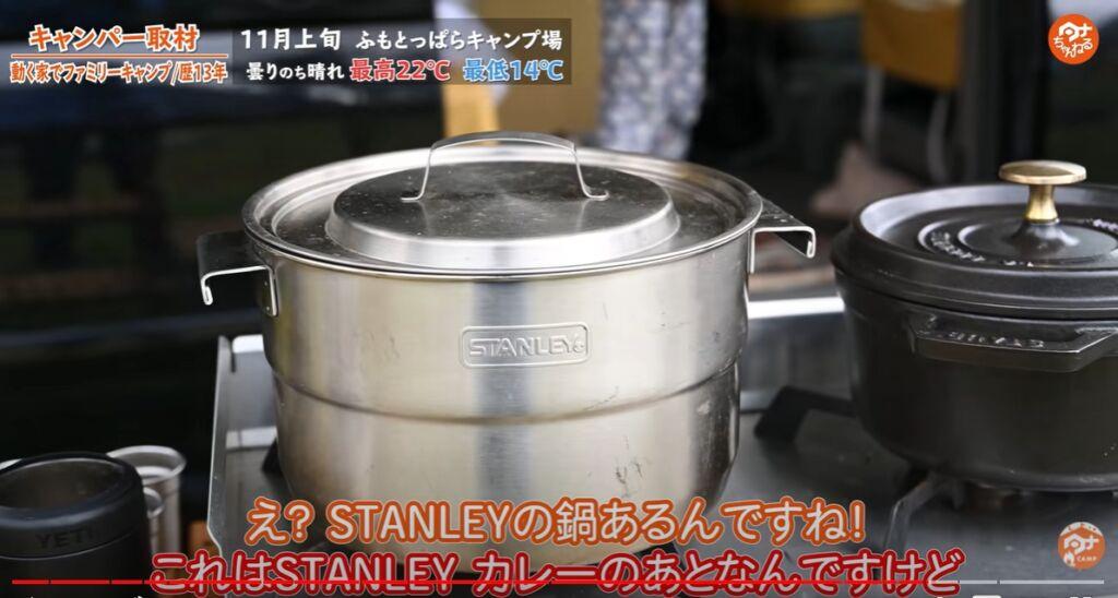 鍋:【スタンレー】 ベースキャンプクックセット