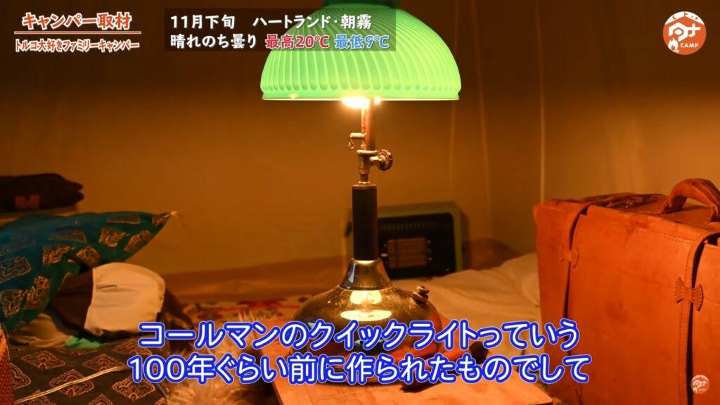 ランタン :【コールマン】クイックライト
