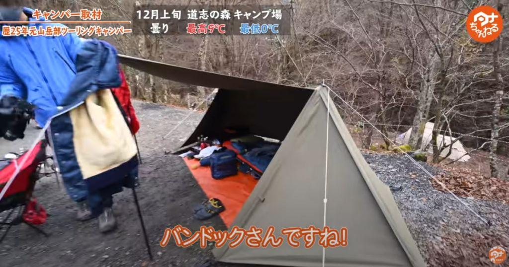 テント:【バンドック】 ソロベース