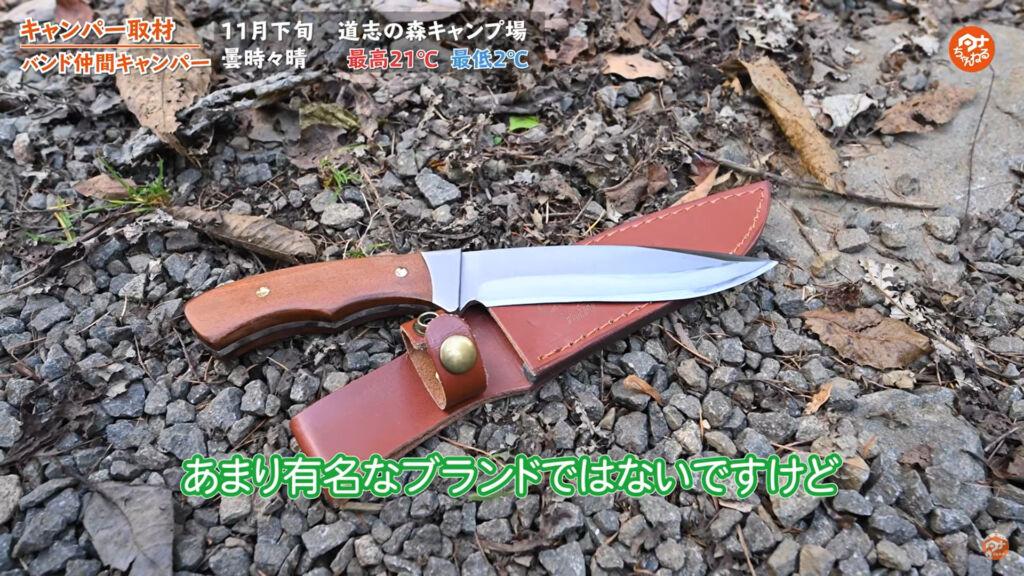 ナイフ :【フルタング】
