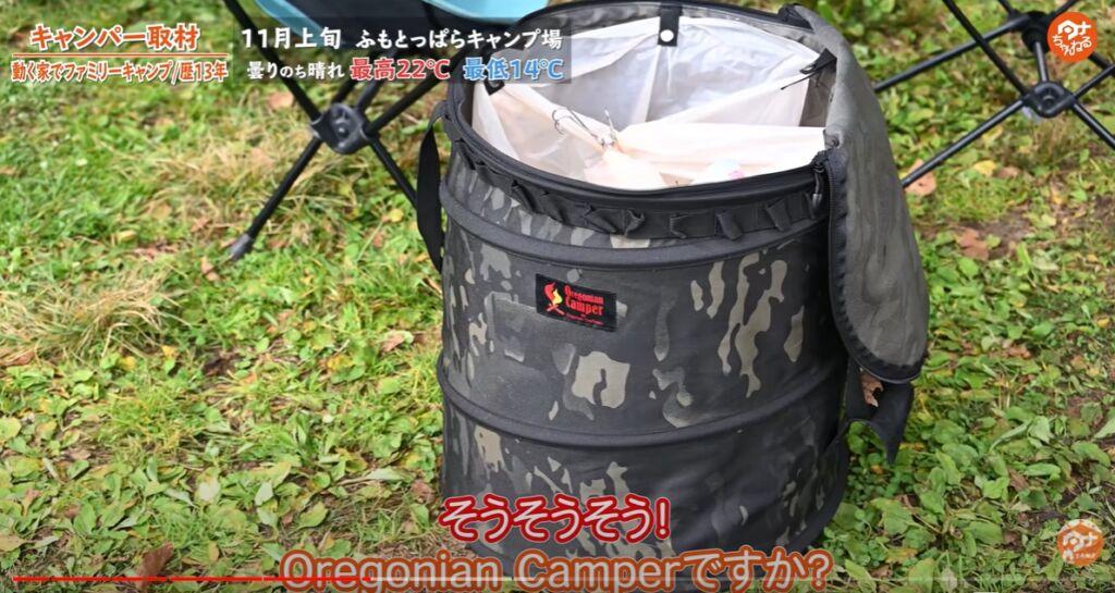 ゴミ箱:【オレゴニアンキャンパー】ダストボックス