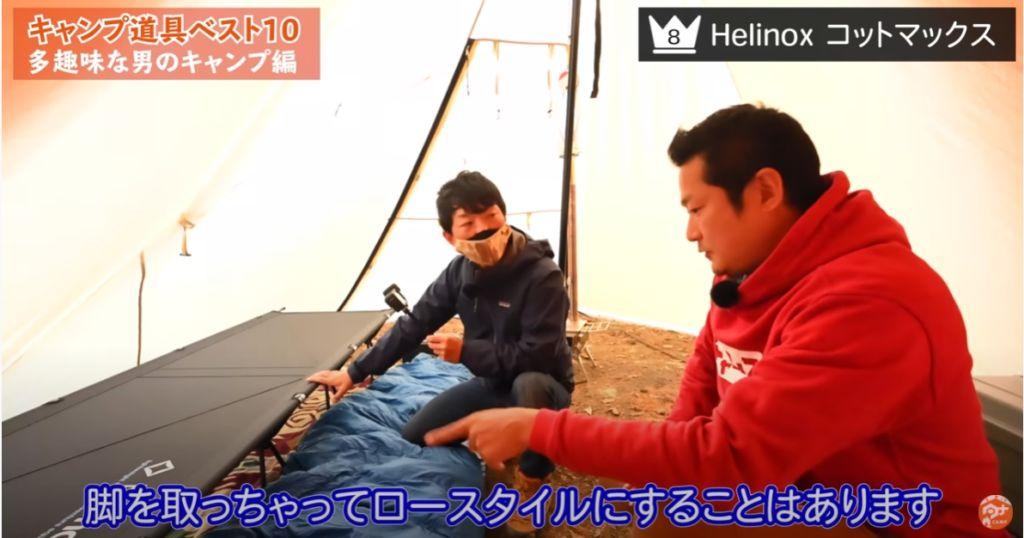 コット:【 ヘリノックス】 コットマックス