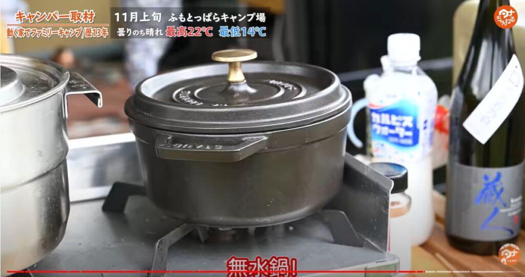 無水鍋:【staub(ストウブ)】