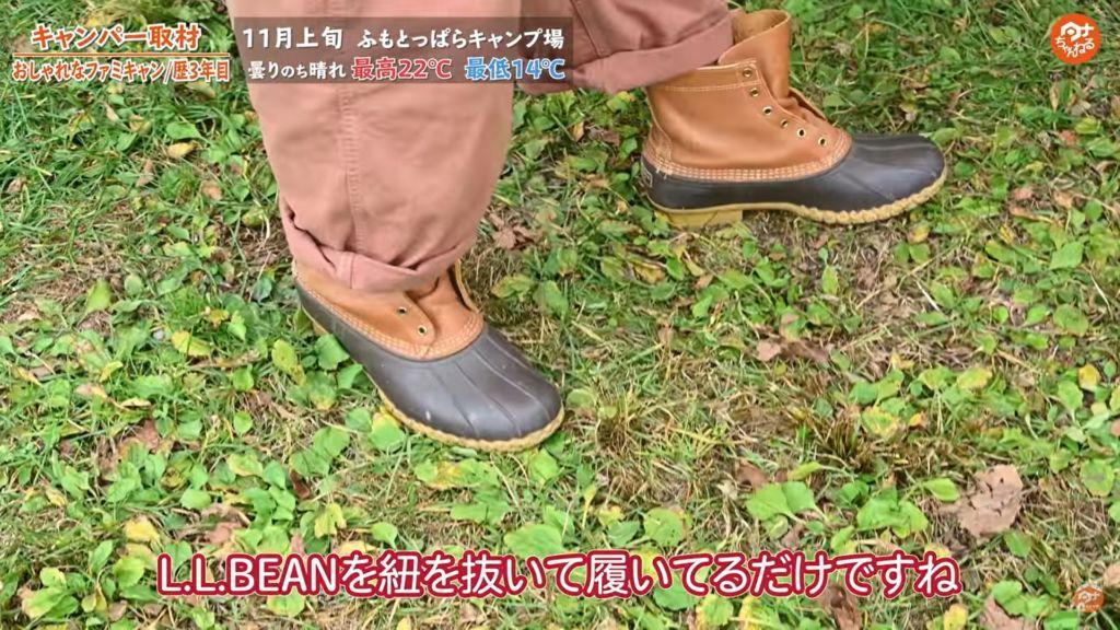 ファッション ブーツ 『L.L.BEAN』