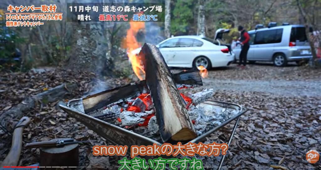 焚き火台 スノーピーク