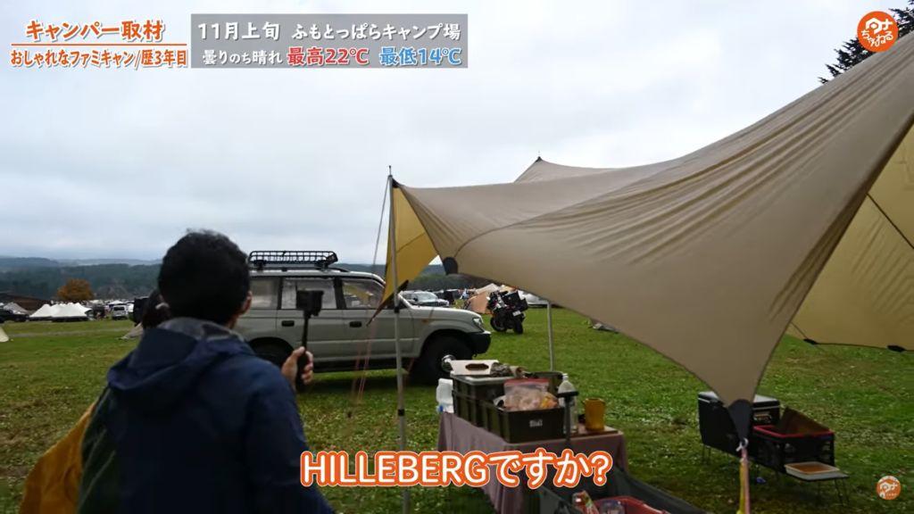 タープ :【ヒルバーグ】