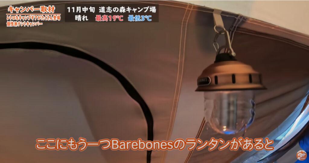 Barebones ランタン