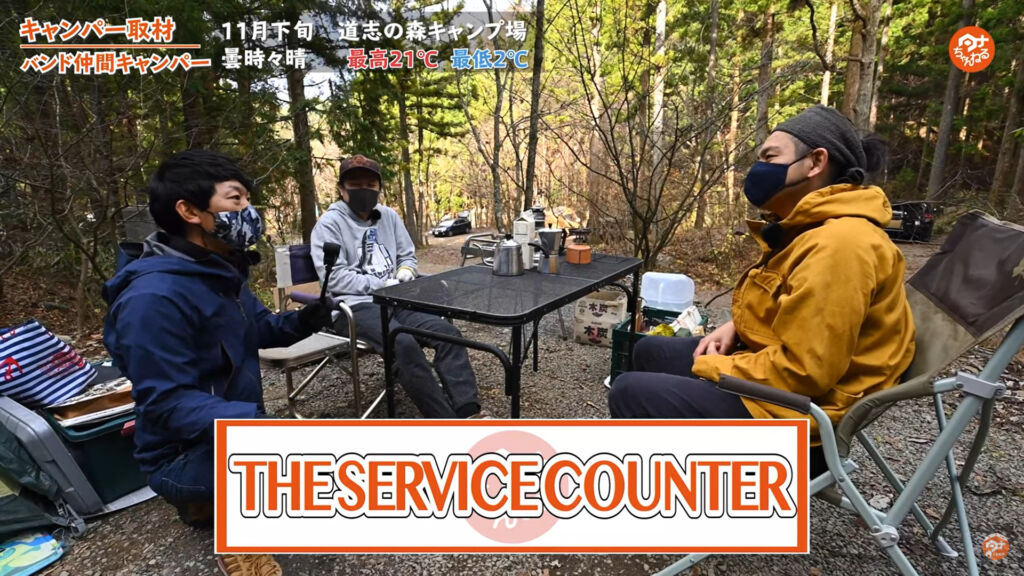 THE SERVICE COUNTER キャンパー