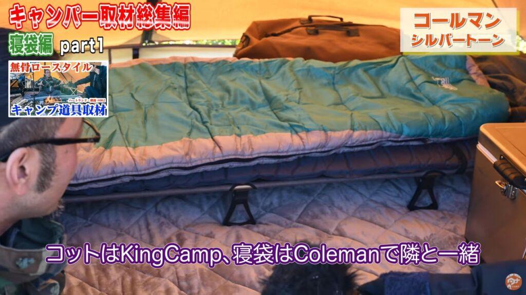 冬の寝袋1:【Coleman】シルバートーン