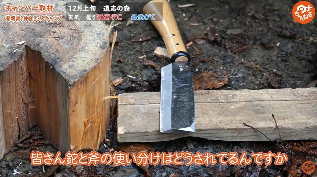 鉈 斧 使い分け