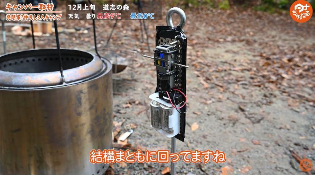 自動肉焼き装置