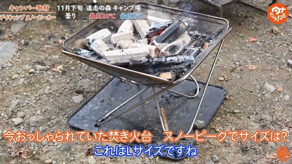 焚き火台:【SnowPeak】焚火台L