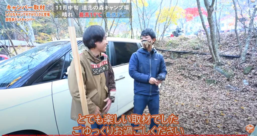 道志の森 ソロキャンパー