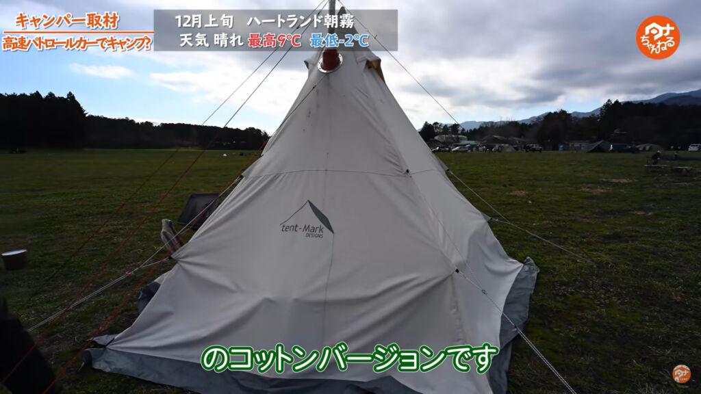 テント :【テンマクデザイン】サーカスTC
