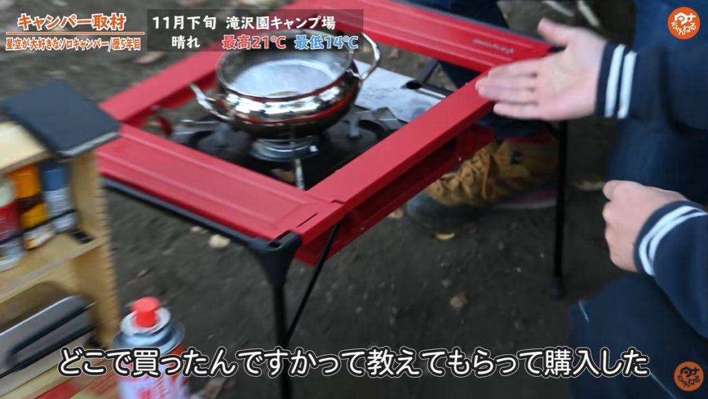テーブル King Camp