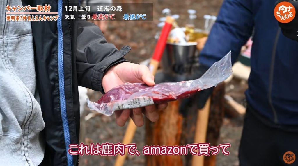鹿肉 Amazon