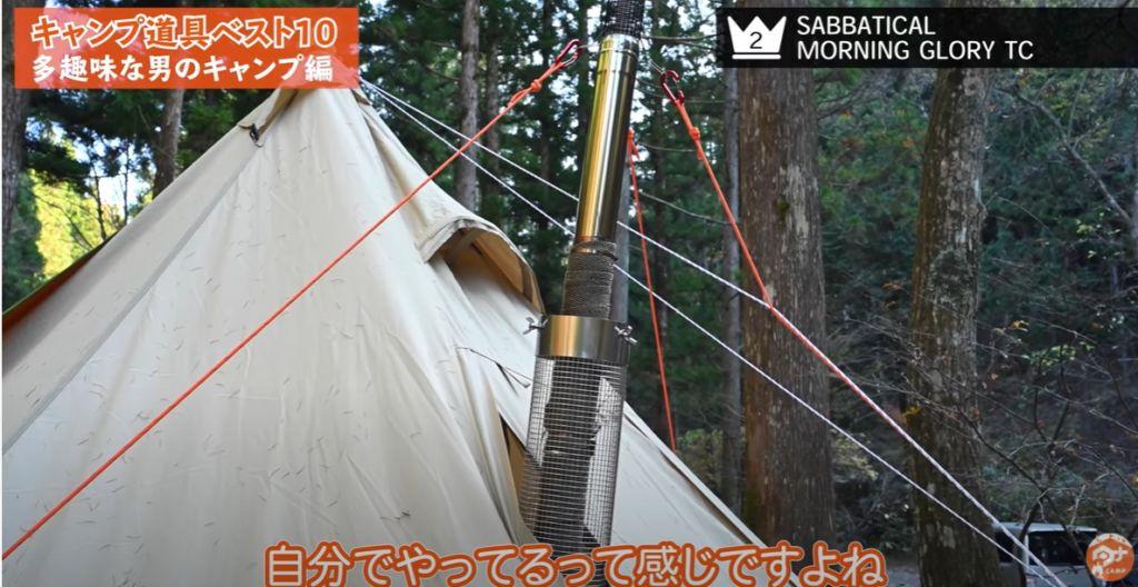 テント:【サバティカル】 モーニング・グローリーTC